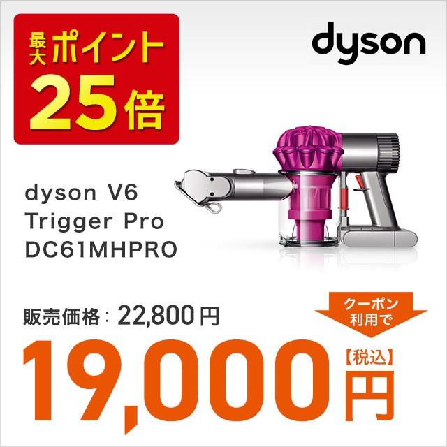 送料無料 ダイソン 掃除機 dyson V6 Trigger Pr...