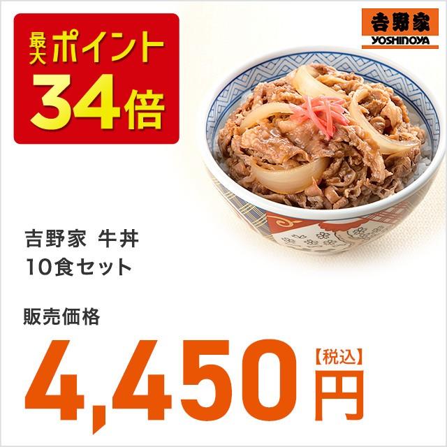 送料無料 吉野家牛丼 10食セット 牛丼 冷凍食...