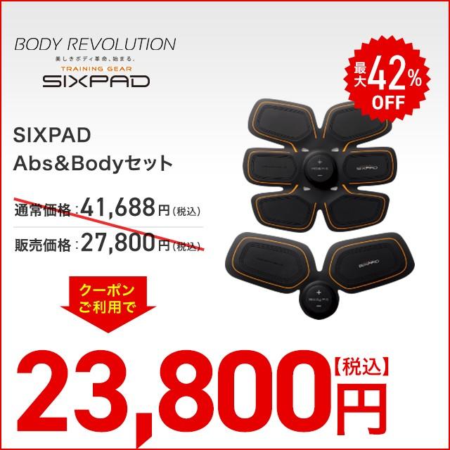 送料無料 SIXPAD Abs&Bodyセット