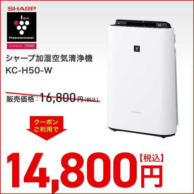 加湿空気清浄機/シャープ 加湿空気清浄機/KC-H50-W 497401993886