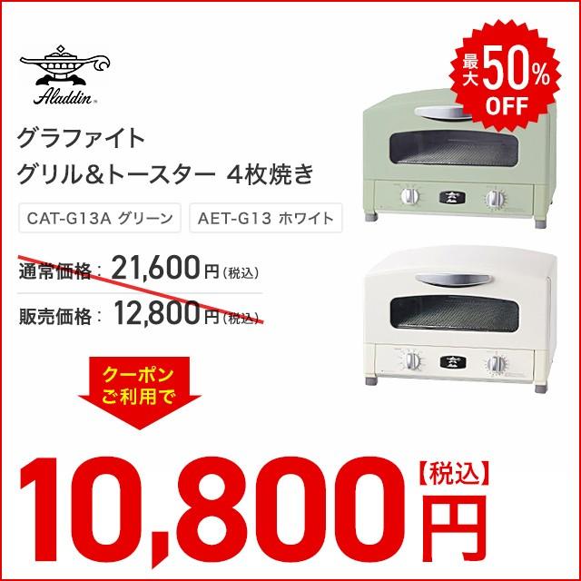 グラファイト グリル&トースター4枚焼き CAT-G13A