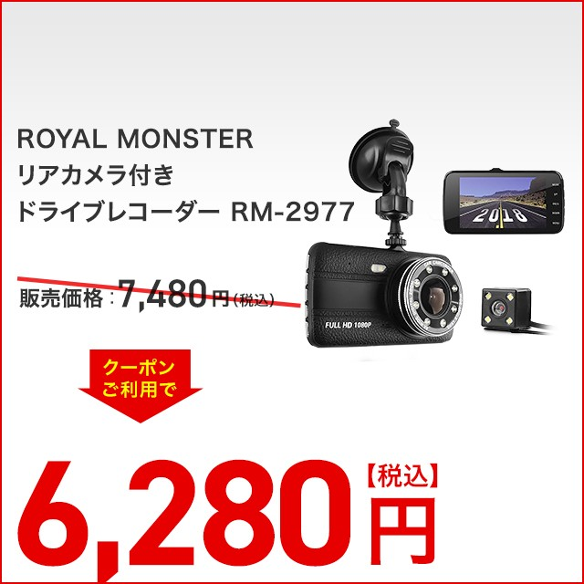 《ROYAL MONSTER リアカメラ付きドライブレコーダー RM-2977》