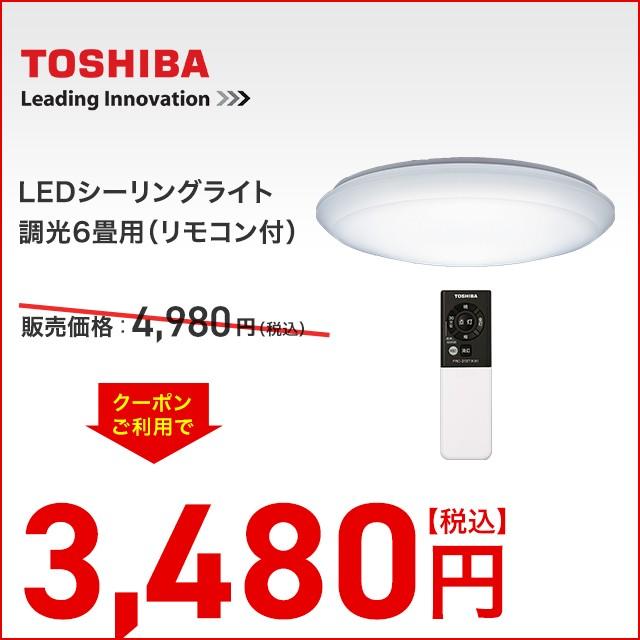 《5年保証 LEDシーリングライト 調光6畳用(リモコン付) LEDH80379NW-LD》