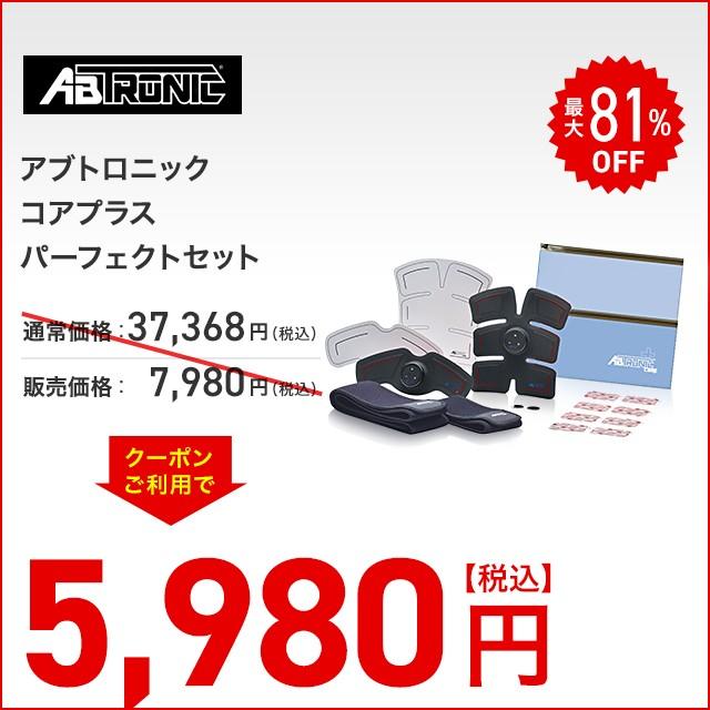 【送料無料】アブトロニックコアプラス パーフェクトセット