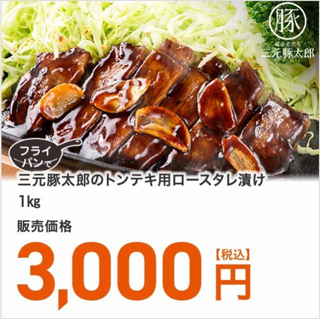 三元豚太郎 トンテキ用ロースタレ漬け 1kg 豚肉 ...