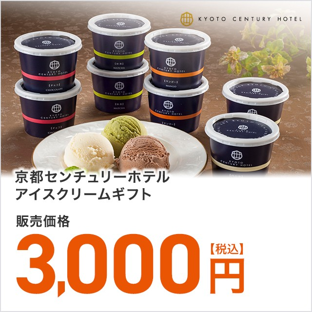 送料無料 京都センチュリーホテル アイスクリームギフト 4種×各2個 アイス ポイント交換