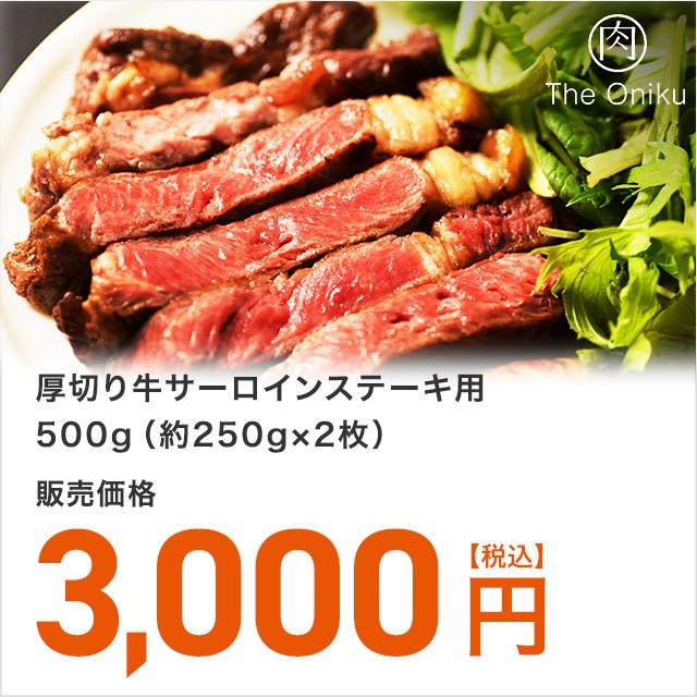 厚切り牛サーロインステーキ用500g 牛肉(250g×2...