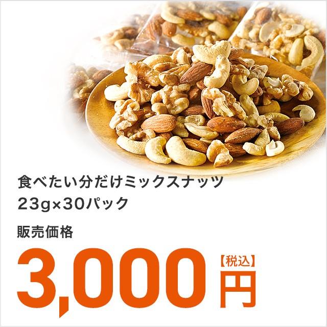 送料無料 食べたい分だけミックスナッツ 23g×30...