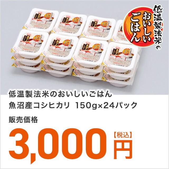 送料無料 低温製法米のおいしいごはん 魚沼産コシ...