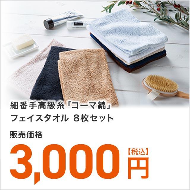 【送料無料】【選べる8色】細番手高級糸「コーマ綿」 フェイスタオル 8枚セット