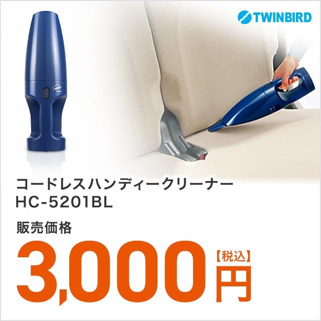 【送料無料】コードレスハンディークリーナー HC-...