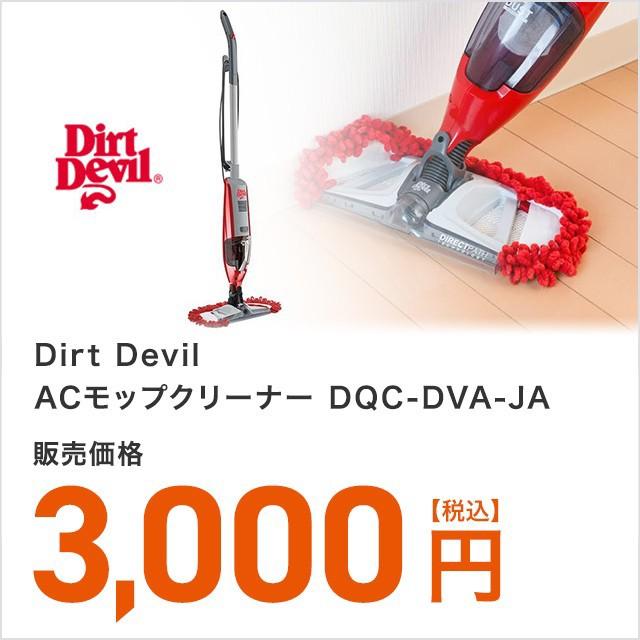 Dirt Devil ACモップクリーナー DQC-DVA-JA