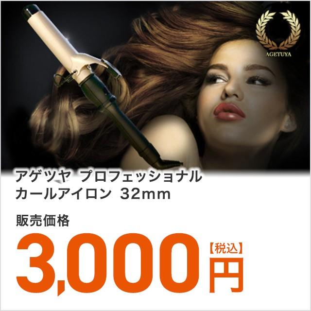 【送料無料】アゲツヤ プロフェッショナル カールアイロン 32mm【3000円均一】