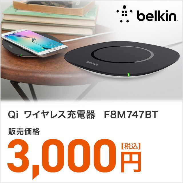 Qi ワイヤレス充電器  F8M747BT【3000円均一】