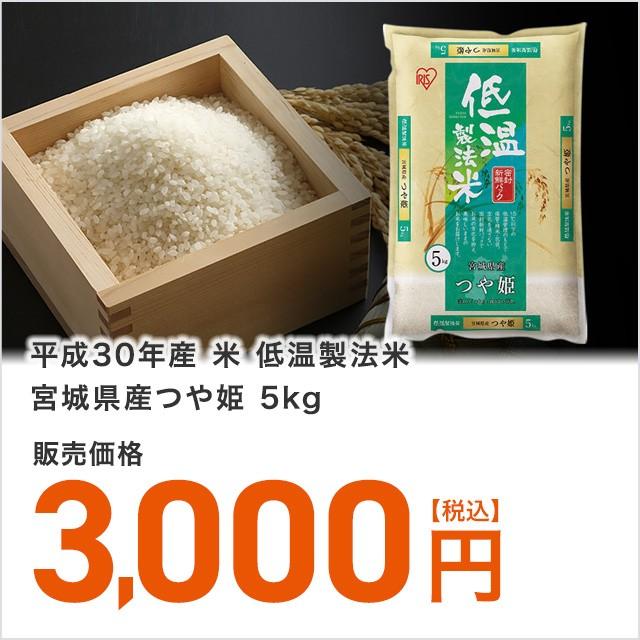 平成30年産 米 低温製法米 宮城県産つや姫 5kg【3...