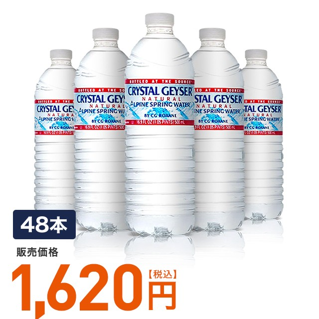 クリスタルガイザー 水(500mL×48本) 海外ミネ...