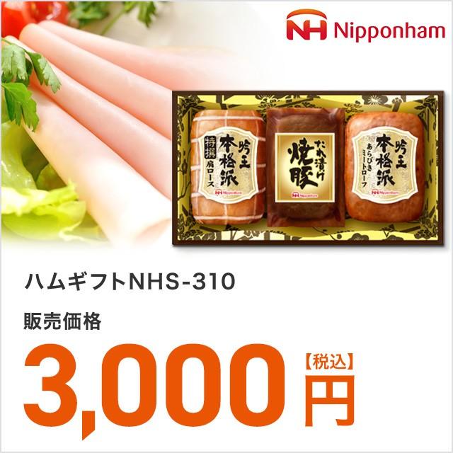 【送料無料】ハムギフトNHS-310【3000円均一】
