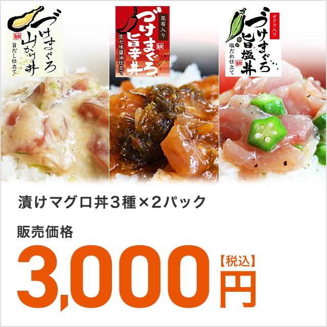 漬けマグロ丼3種×2パック