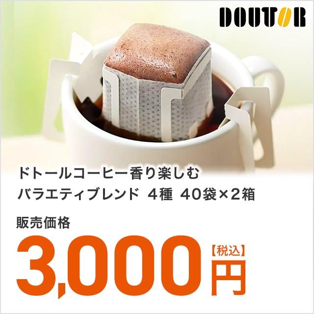 ドトールコーヒー香り楽しむバラエティブレンド 4...