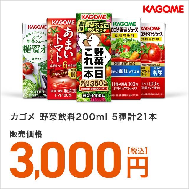カゴメ 野菜飲料 200mL 5種 計21本 野菜 ジュース...