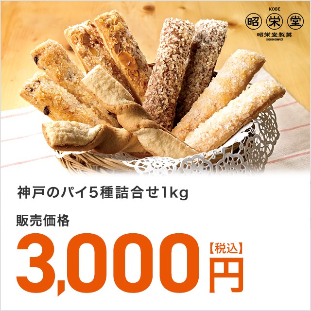 送料無料 神戸のパイ5種詰め合わせ 1kg 大容量 焼...