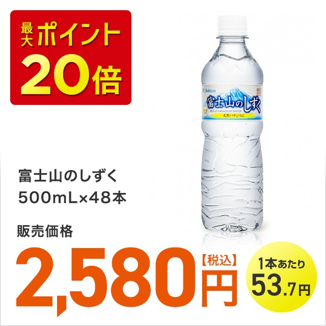 【送料無料】富士山のしずく 500mL×48本