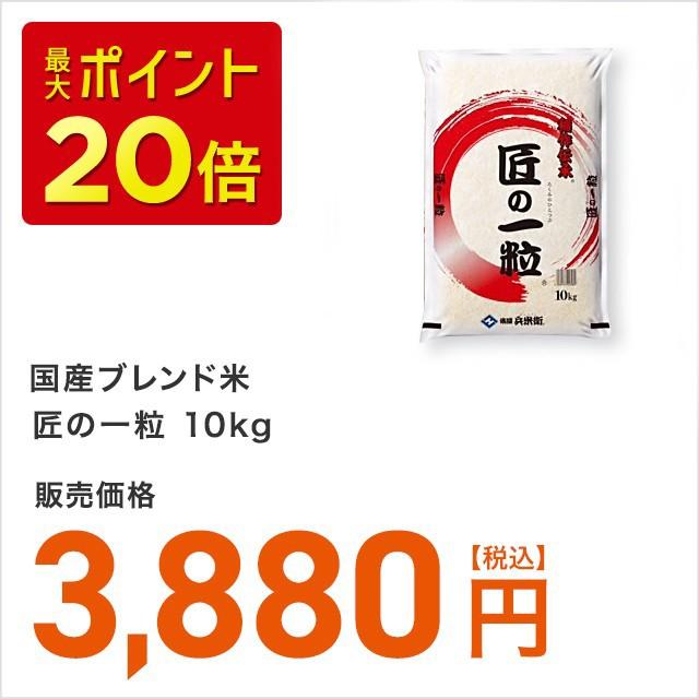【送料無料】国産ブレンド米 匠の一粒 10kg