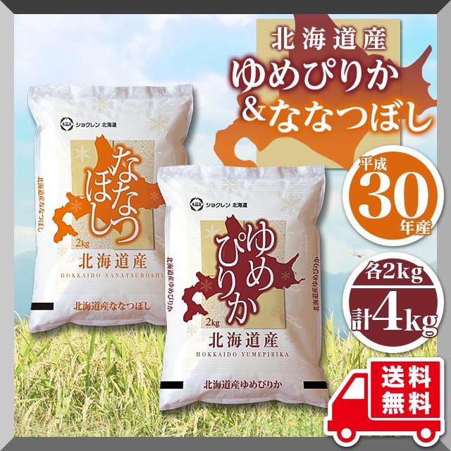 送料無料 平成30年産 北海道産ゆめぴりか&ななつ...