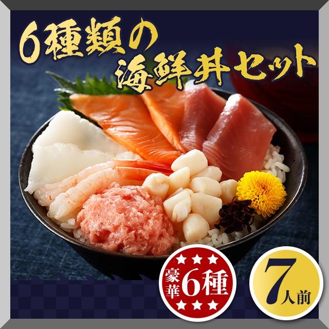 海鮮丼 豪華 6種の海鮮丼セット7人前