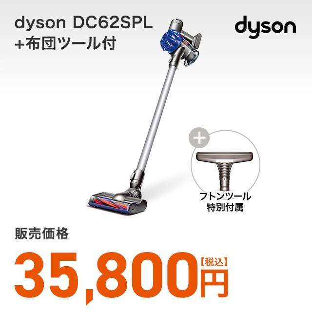 【フトンツール付き】《Dyson V6 Slim Origin》高...