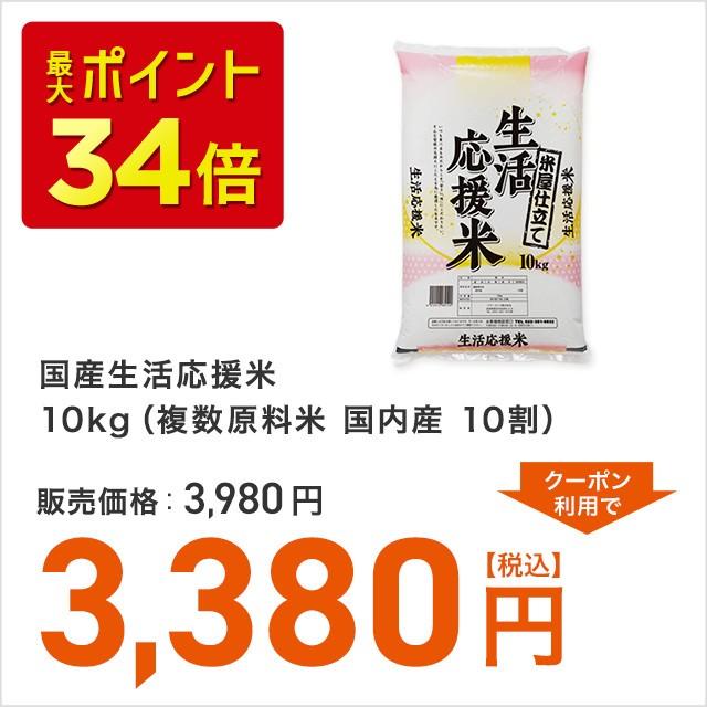 送料無料 米 国産生活応援米10kg (複数原料米 国...