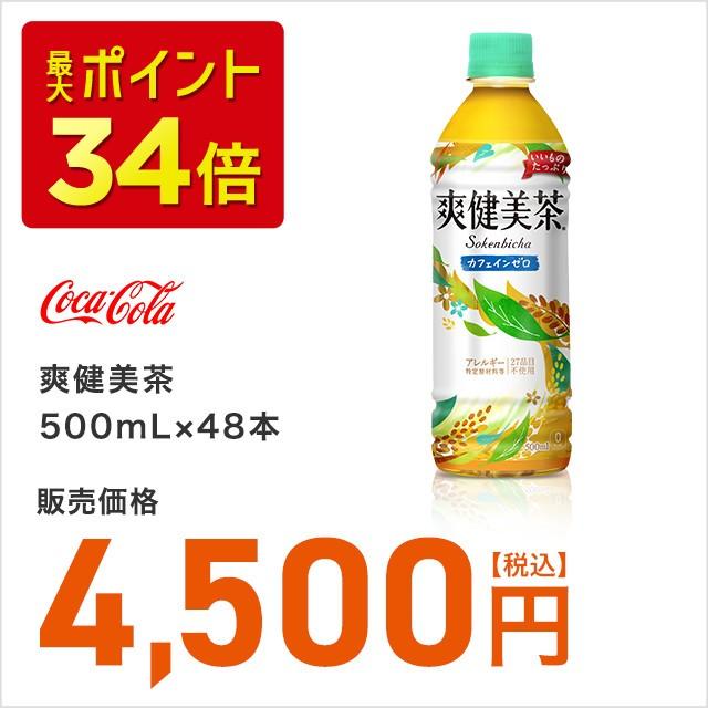 送料無料 お茶 爽健美茶 500mL×48本