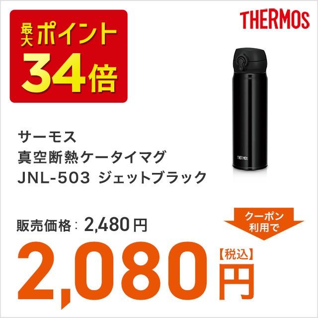 送料無料 サーモス 真空断熱ケータイマグ JNL-50...