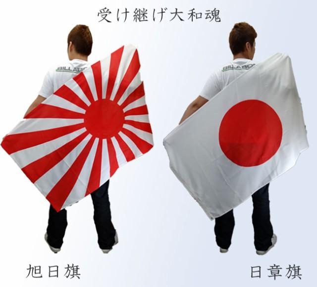 日章旗 旭日旗 日の丸 国旗 陸軍 海軍 自衛隊 空...