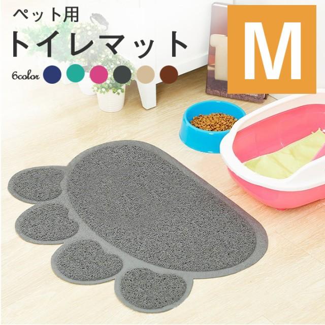 猫用 トイレマット 【全6色】 Mサイズ(約30cm×3...
