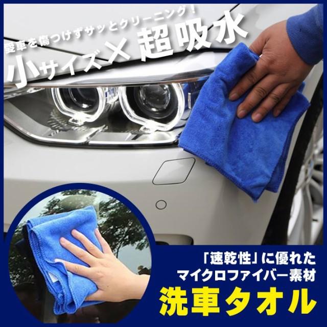 高品質 洗車タオル マイクロファイバー コンパク...