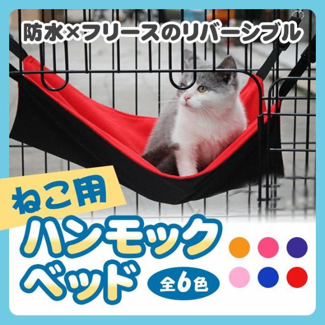 猫 ハンモック 夏 冬 兼用 リバーシブル【2サイズ...