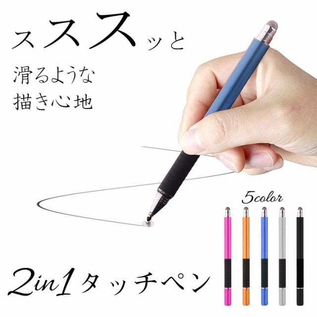 超高感度 タッチペン 極細 ペン先が見えるディス...