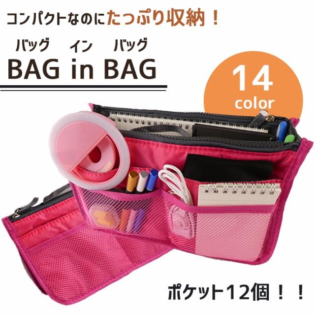 【全14色】バッグインバッグ インナーバッグ トー...