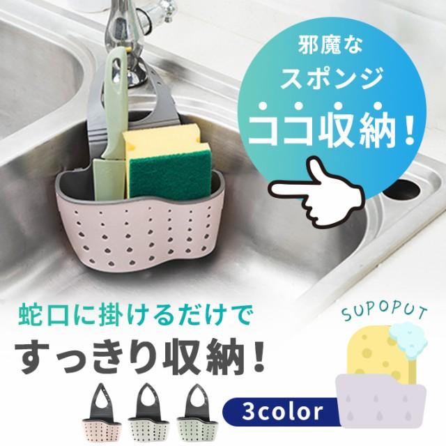 スポンジホルダー スポンジ置き 【全3色】 蛇口 ...