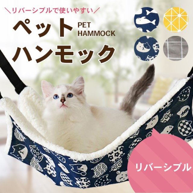 猫 ハンモック リバーシブル Lサイズ【全4種 柄物...