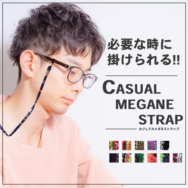 メガネストラップ <カジュアル>【全11柄】 おし...