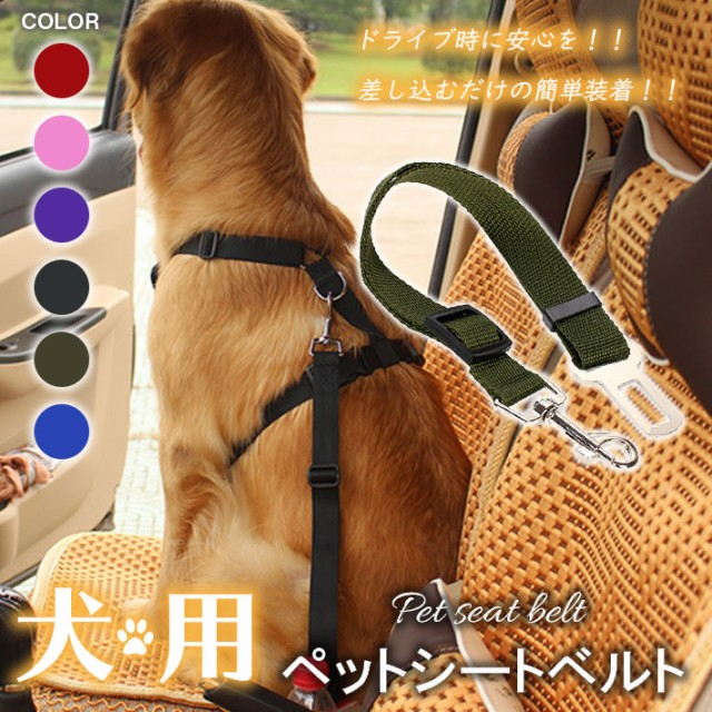 ペット用 犬 猫 シートベルト 挿すだけ簡単装着 ...