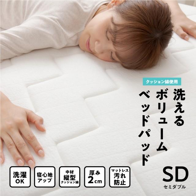 ベッドパッド 敷きパッド セミダブル 洗えるボリ...