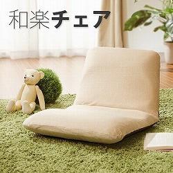 座椅子【和楽チェア/Sサイズ】座いす 座イス フロ...