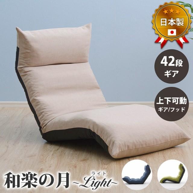 座椅子【和楽の月 LIGHT】座いす 座イス リクライ...