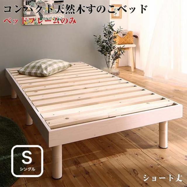 コンパクト 天然木 すのこベッド minicline ミニ...