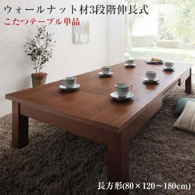 天然木ウォールナット材3段階伸長式こたつテーブ...
