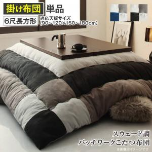 こたつ布団 tsudoi ツドイ こたつ用掛け布団 6尺...