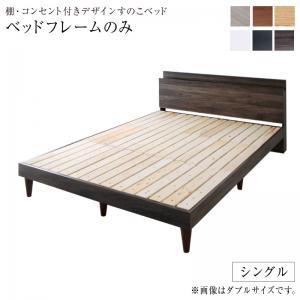 棚付き コンセント付き デザイン すのこ ベッド A...